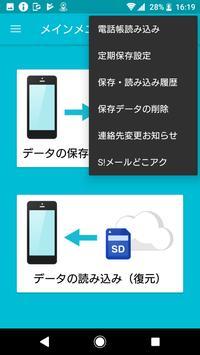 あんしんバックアップ スクリーンショット 3