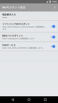 Wi-Fiスポット設定 screenshot 1