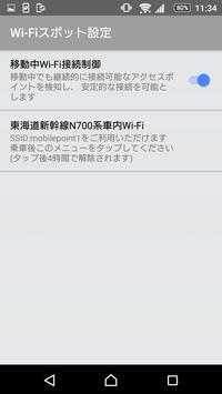 Wi-Fiスポット設定 screenshot 2