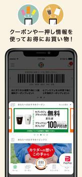 セブン-イレブンアプリ スクリーンショット 2