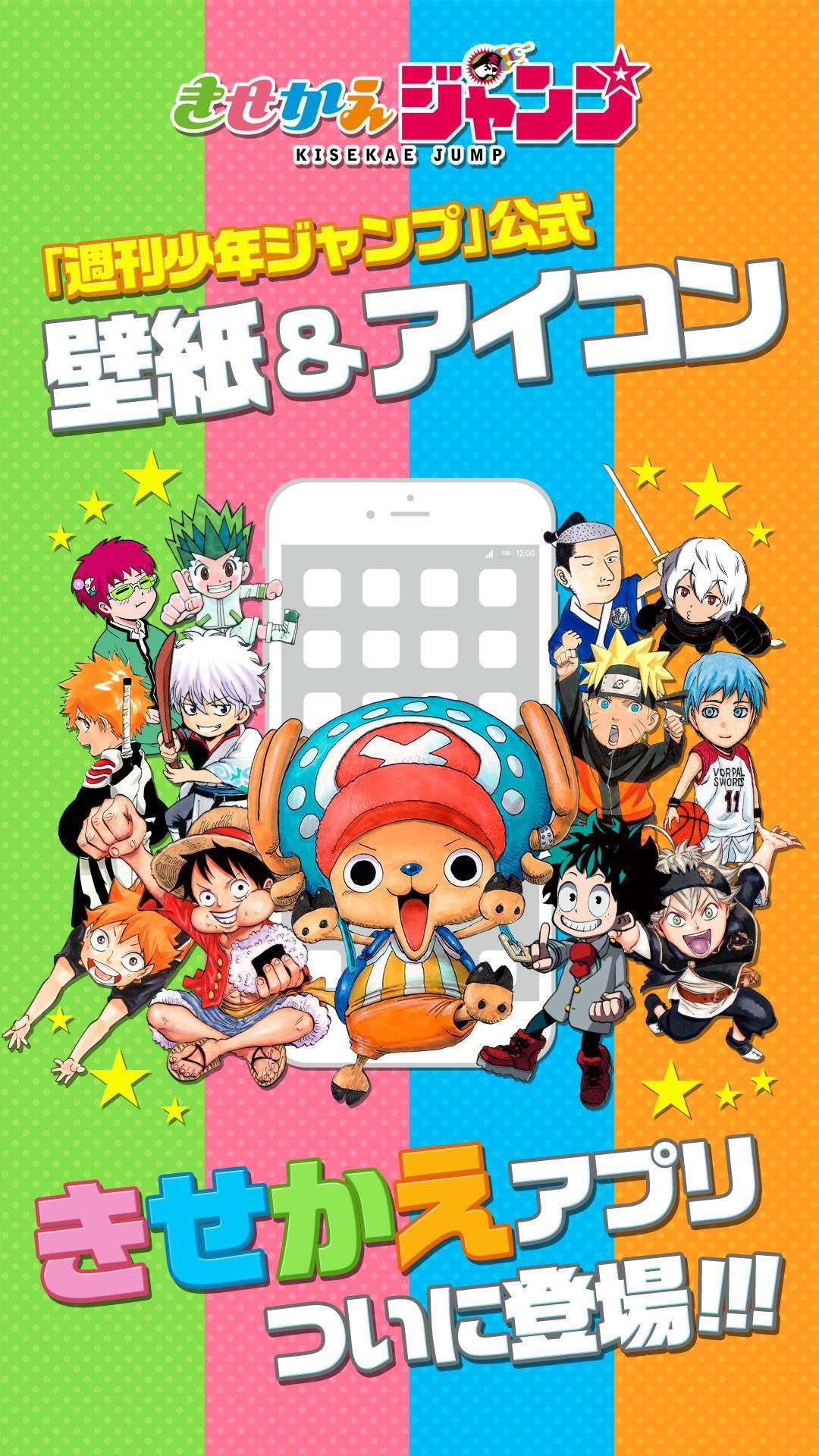 Android 用の きせかえジャンプ 少年ジャンプ公式 Apk をダウンロード