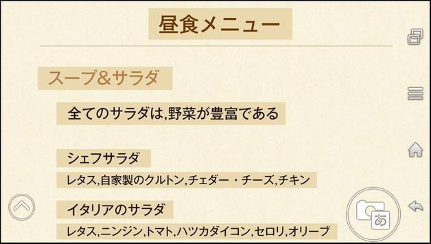 翻訳ファインダー screenshot 1