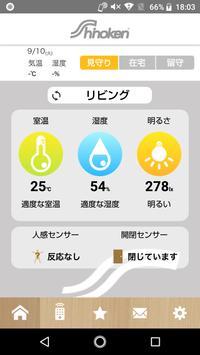Shinoken Intelligent Apartment screenshot 1