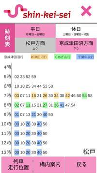 新京成線アプリ screenshot 1