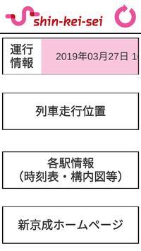 新京成線アプリ screenshot 2