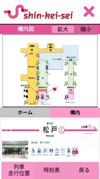新京成線アプリ screenshot 3