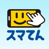 スマホ添削 スマてん icon