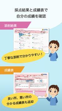 スマホ添削 スマてん screenshot 2