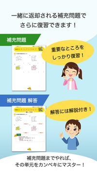 スマホ添削 スマてん screenshot 3