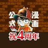 名探偵コナン公式アプリ -無料で毎日漫画が読める- アイコン