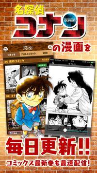 名探偵コナン公式アプリ -無料で毎日漫画が読める- poster