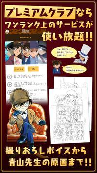 名探偵コナン公式アプリ -無料で毎日漫画が読める- screenshot 2