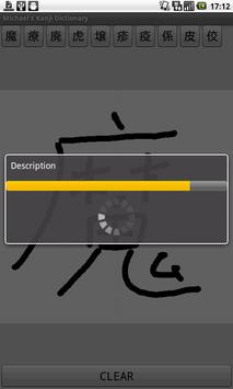 Michael's Kanji Dictionary screenshot 1