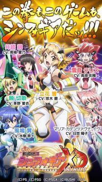 戦姫絶唱シンフォギアXD UNLIMITED スクリーンショット 12