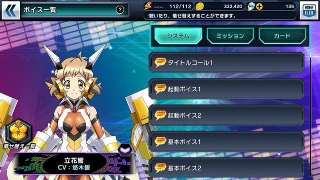 戦姫絶唱シンフォギアXD UNLIMITED screenshot 11