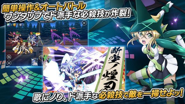 戦姫絶唱シンフォギアXD UNLIMITED screenshot 1