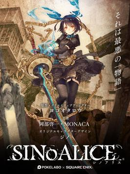 SINoALICE ーシノアリスー capture d'écran 7