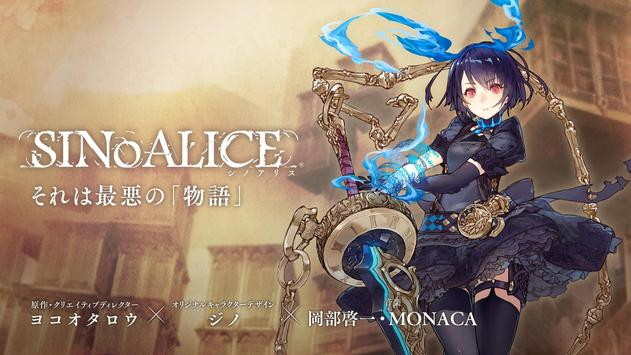 SINoALICE ーシノアリスー screenshot 8