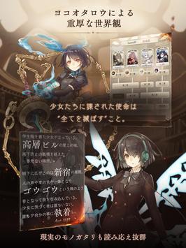 SINoALICE ーシノアリスー screenshot 19