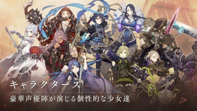 SINoALICE ーシノアリスー screenshot 9
