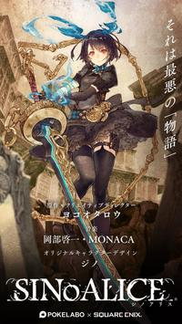 SINoALICE ーシノアリスー poster