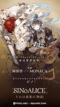 SINoALICE ーシノアリスー Plakat