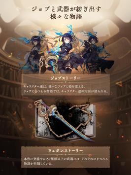 SINoALICE ーシノアリスー capture d'écran 17