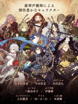 SINoALICE ーシノアリスー capture d'écran 15