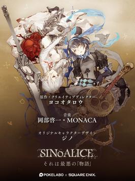 SINoALICE ーシノアリスー スクリーンショット 16