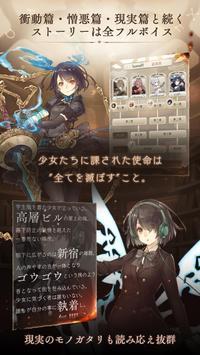 SINoALICE ーシノアリスー screenshot 1