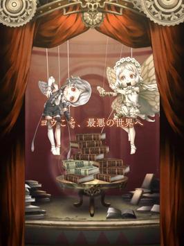 SINoALICE ーシノアリスー スクリーンショット 23