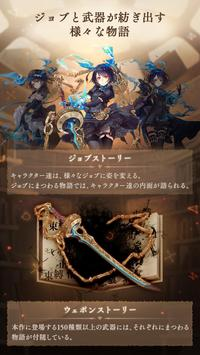 SINoALICE ーシノアリスー capture d'écran 3