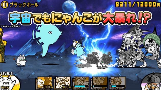 にゃんこ大戦争 スクリーンショット 3