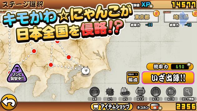 にゃんこ大戦争 ポスター