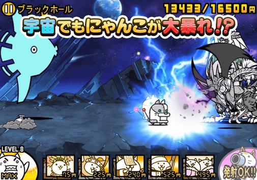 にゃんこ大戦争 スクリーンショット 8