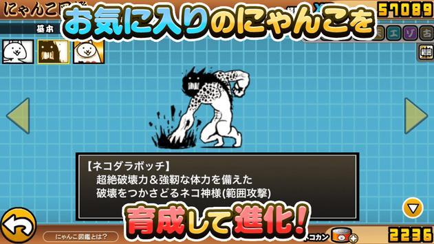 にゃんこ大戦争 スクリーンショット 2