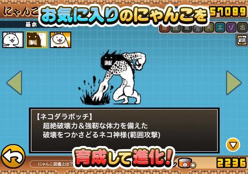 にゃんこ大戦争 スクリーンショット 7