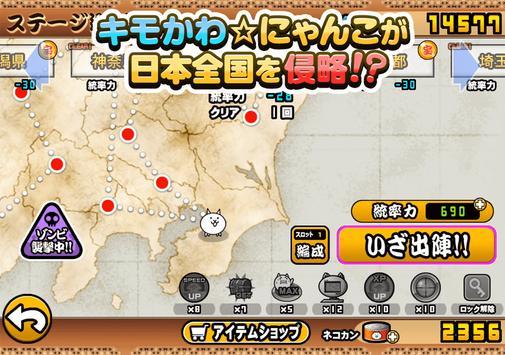 にゃんこ大戦争 スクリーンショット 5