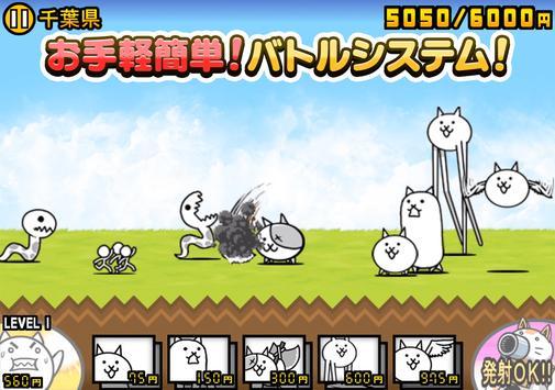 にゃんこ大戦争 スクリーンショット 6