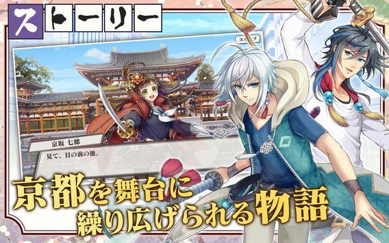 京刀のナユタ スクリーンショット 14