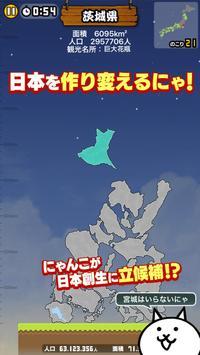 にゃんこ新日本 スクリーンショット 1
