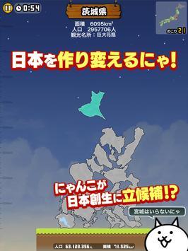 にゃんこ新日本 スクリーンショット 7