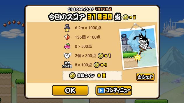 GO!GO!ネコホッピング スクリーンショット 3