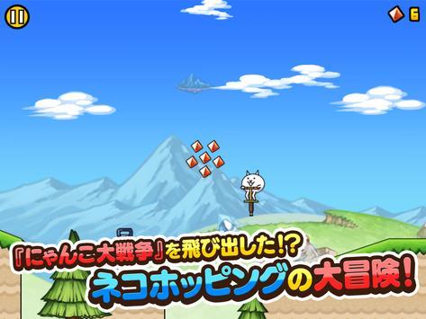 GO!GO!ネコホッピング Screenshot 12