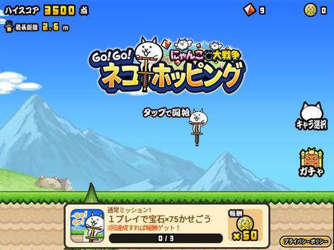 GO!GO!ネコホッピング スクリーンショット 13