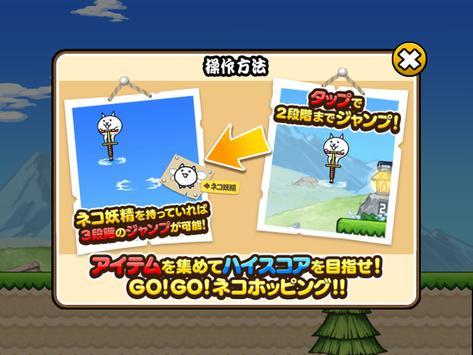 GO!GO!ネコホッピング 截图 17