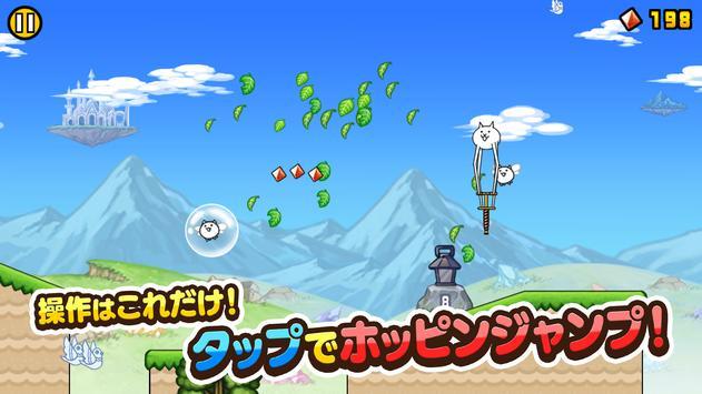 GO!GO!ネコホッピング スクリーンショット 2