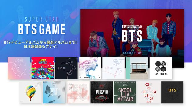 SUPERSTAR BTS ポスター