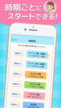 ステップ離乳食 screenshot 4