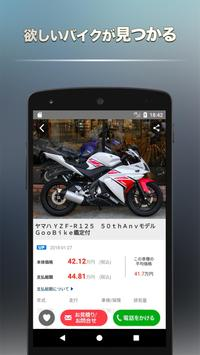 グーバイク情報新車・中古車バイク検索・見積もり無料! screenshot 3